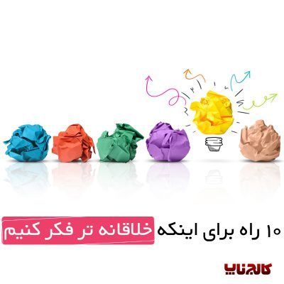 Think more creative