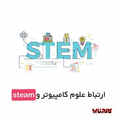 computer science and steam