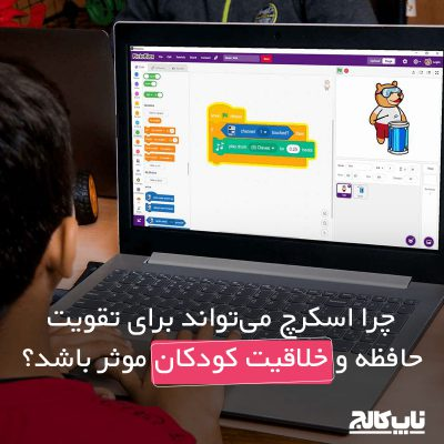 scratch for Children's memory