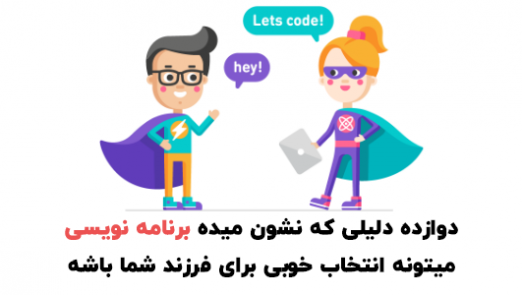 ۱۲-reasons-why-programming-can-be-a-good-choice-for-your-child