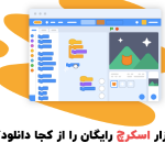 Download of scratch